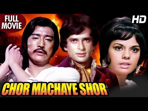 Chor Machaye Shor Full Movie | Shashi Kapoor | Mumtaz | Danny Denzongpa | Best Hindi Action Movie