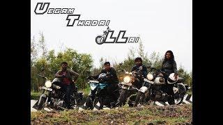 Libarated 2K17    Short film contest    Vegam Thadai Illai    1st prize