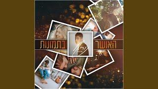 הזמר נוריאל ישר - בסינגל חדש – האושר בתמונות