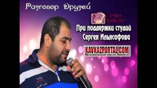 радио друзей кавказа слушать онлайн
