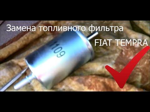 Топливный фильтр фиат альбеа где находится