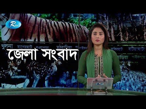 Rtv Jela Songbad | আরটিভি  জেলা সংবাদ | ০৩ নভেম্বর ২০১৯ | Rtv Newsw