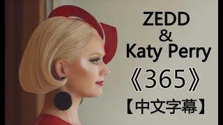 Katy Perry 凱蒂·佩芮, Zedd 捷德《365》-【中文字幕】