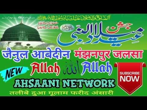Video Zainul abedin kanpuri new naat 2017.Allah ne jinke sadke me. download in MP3, 3GP, MP4, WEBM, AVI, FLV January 2017