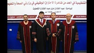 مناقشة رسالة ماجستير الباحث عبد الفتاح الكحلوت