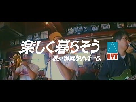 , title : '思い出野郎Aチーム / 楽しく暮らそう 【Official Music Video】'