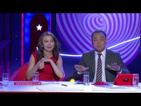 Мисс Чувство Юмора - 5 выпуск В гостях Еркебулан Мырзабек и Марат Алибаев - DomaVideo.Ru