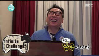 [Infinite Challenge] 무한도전 - Parkmyungsoo,Sejong Station crew and video calls 'laughter' 20150905, MBCentertainment,radiostar