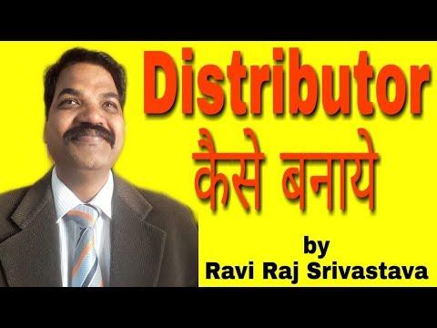 Distributor kaise Banaye | By Raviraj Srivastava