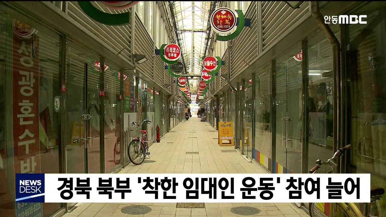 경북 북부 '착한 임대인 운동' 참여 늘어