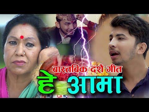 (Aama 2 by Bal Kumar Shrestha & Laxmi Khatri ||हे आमा २ || Kamal Sargam New Dashain Song 2075/2018 - Duration: 10 minutes.)