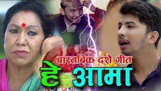Khushi Lutne Satru - Bal Kumar Shrestha & Laxmi Khatri