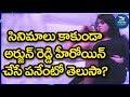 Arjun Reddy Heroine Shalini Pandey Makes Her Singing Debut | #NaaPranamaySong | New Waves Talkies