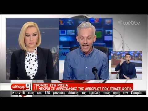 Αεροπορική τραγωδία στη Ρωσία με 13 νεκρούς | 5/5/2019 | ΕΡΤ