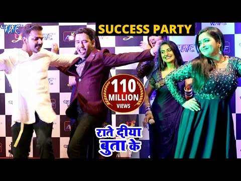 Video SUCCESS PARTY में पहली बार एक साथ Pawan Singh, Nirahua, अम्रपाली ,अक्षरा, कल्लू ,मोनालिसा और निधि झा download in MP3, 3GP, MP4, WEBM, AVI, FLV January 2017