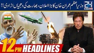 News Headlines | 12:00pm | 10 Aug 2019 | 24 News HD
