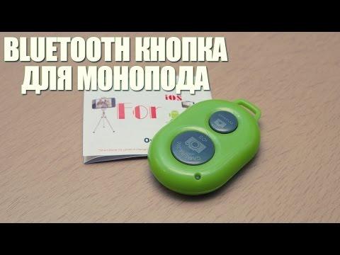Как сделать кнопку на моноподе