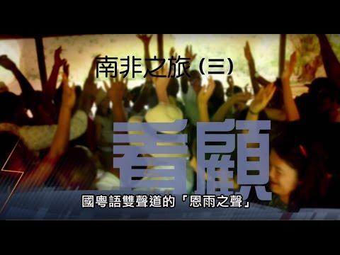 電視節目 TV1339 南非之旅(三) 看顧 (HD 粵語) (非洲系列)