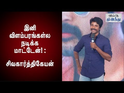 Will not act in Advertisements: Sivakarthikeyan | Velaikaran Audio Launch
