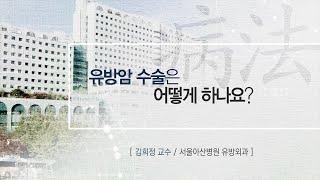 유방암 수술은 어떻게 하나요? 미리보기