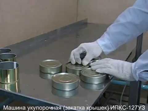 Видео: Машина закатки жестяных банок ИПКС-127УЗ.