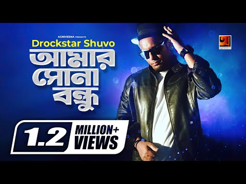 Video Amar Sona Bondhu || by DRockstar Shuvo | Album Onek Kichhu | Lyrical Video | ☢☢ EXCLUSIVE ☢☢ download in MP3, 3GP, MP4, WEBM, AVI, FLV January 2017