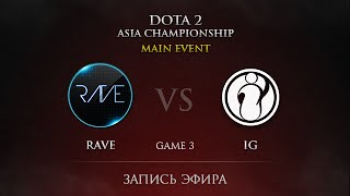 Rave vs IG, game 3