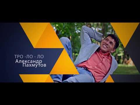 Тро-Ло-Ло  Александр Пахмутов