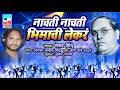 Nachati Bhimachi Lekar | नाचती भीमाची लेकरं | Shekhar shinde