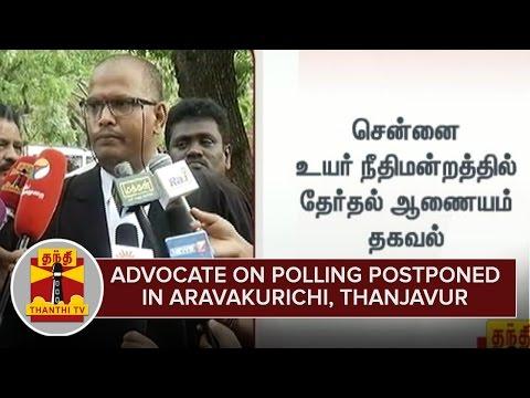 Advocate-on-Polling-postponed-in-Aravakurichi-Thanjavur-by-Three-Weeks--Thanthi-TV