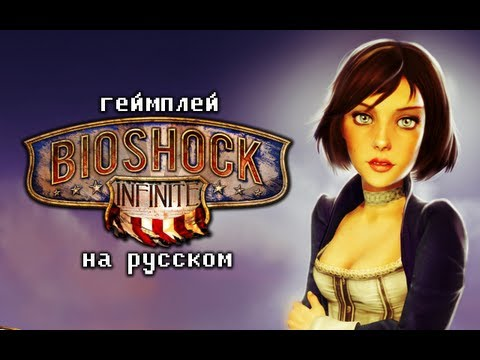 BioShock Infinite (CD-Key, Steam, Россия и СНГ) Gameplay