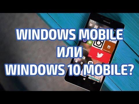 Windows Mobile или Windows 10 Mobile? Windows Phone или Windows phone?