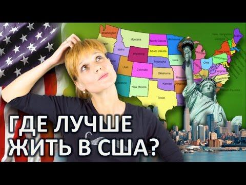 ГДЕ ЛУЧШЕ ЖИТЬ В США ЖИЗНЬ В АМЕРИКЕ - DomaVideo.Ru