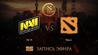 Na'Vi vs B)ears, DAC 2017 EU Quals, game 1 [Lex, 4ce]