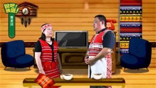 說吧! 族語! 生活會話篇_賽夏語_傳統的歌舞