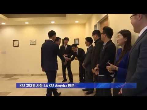 한류의 전환기, 해외방송의 새로운 역할 모색할 때  6.10.16  KBS America News