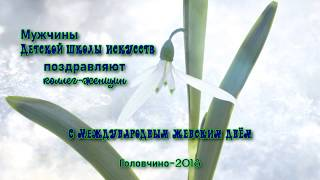 Поздравление от коллег-мужчин с 8 марта