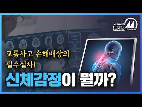 [윤태중의 M 장해가이드] 중상해 손해배상청구소송… 신체감정의 모든 것! (w/의사출신변호사)