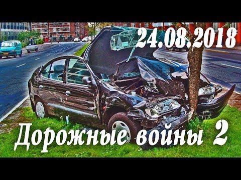 Обзор аварий. Дорожные войны 2 за 24.08.2018 часть 2