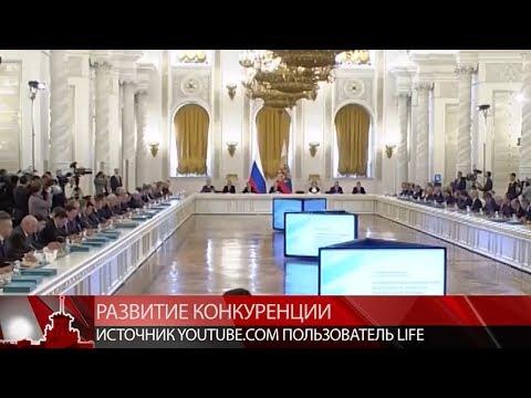 Развитие конкуренции обсудили на заседании с Владимиром Путиным