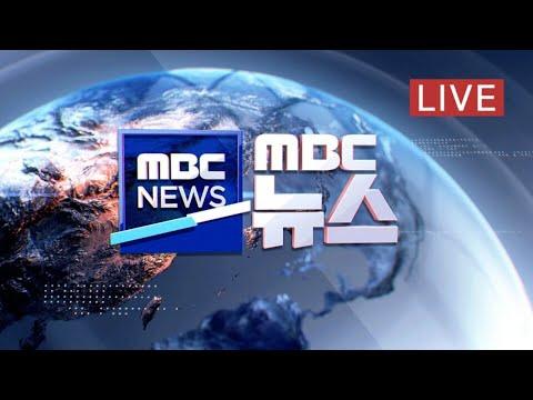 """광주 '집단 감염' 확산..""""일체의 경기 중단"""" - [LIVE] MBC뉴스 2020년 7월 12일"""