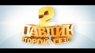 Павлик 2 сезон — старт 15.09.12