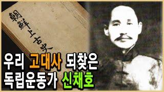 KBS 역사스페셜 – 역사만이 희망이다, 단재 신채호
