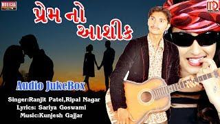 Album :- Prem No AashikSinger:Ranjit Patel,Ripal NagarMusic:- Kunjesh GajjarLyrics :- Sariya GoswamiSahyog :Vikas ThakorLabel: MusicaaCopyright :Musicaa Digital