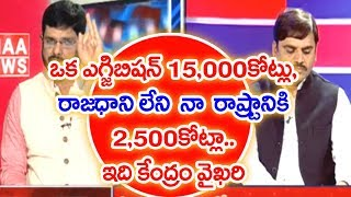 Video Mahaa Murthy Reveals Facts of Central Govt Cheating AP   |#PrimeTimeWithMurthy MP3, 3GP, MP4, WEBM, AVI, FLV Oktober 2018