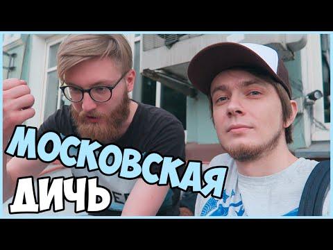 МОСКОВСКАЯ ДИЧЬ - DomaVideo.Ru