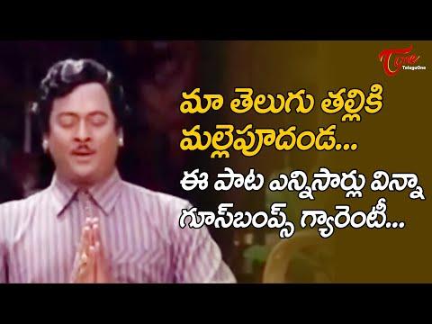 Maa Telugu Talliki Malle Poodanda | Bullet Movie Songs  | Krishnam Raju | Suhasini | TeluguOne
