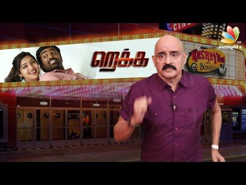 Rekka-Movie-Review-Kashayam-with-Bosskey-Vijay-Sethupathi-Lakshmi-Menon-Tamil-film