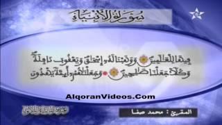 HD تلاوة خاشعة للمقرئ محمد صفا الحزب 33