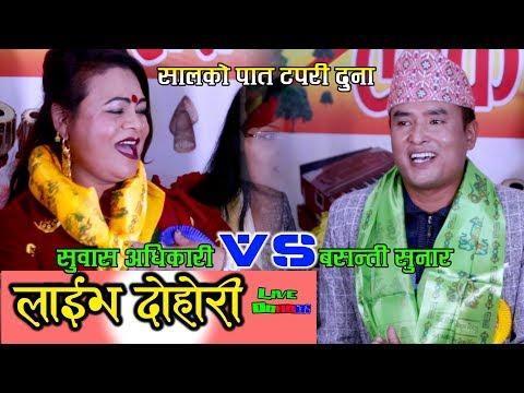 (Lok Chhahari || सालकाे पात हे माया टपरी दुना || Basnti Sunar Vs Subash  Adhikari || 2075 / 2018 - Duration: 35 minutes.)